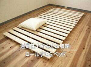 ロールすのこベッド【ダブル】