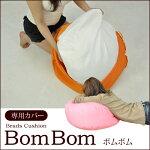 ビーズクッション【BomBom】