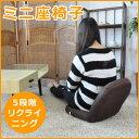 《送料無料》 ミニ座椅子 座いす 座イス 座椅子 リクライニング コンパクト パーソナルチェア 日本製 国産 ナチュラル ポップ カラフル 大人カワイイ neore