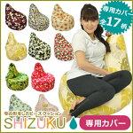 ビーズクッション【SIZUKU】専用替えカバー