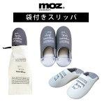 【moz】スリッパ/リネン袋付き