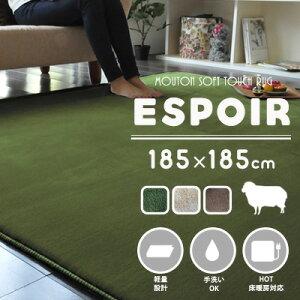ホットカーペット対応ラグ/エスポワール