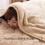 ヒートウォームあったか2枚合わせ毛布/敷きパッド【シングルサイズ】
