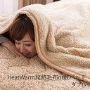 毛布/HeatWarm(ヒートウォーム)発熱あったか/2枚合わせ毛布・敷きパッド/ダブルサイズ/ブランケット/敷パッド/敷きパット/ベッドパット/ブランケット/2枚合わせ/あったか/ぽかぽか/ダブル/冬用/節電/吸湿発熱素材/寝具 neore