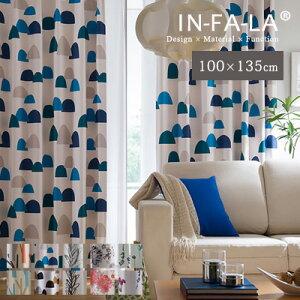 カーテン 遮光 2級 遮光形状記憶 ウォッシャブル 洗える ドレープ 北欧 新生活 ナチュラル IN-FA-LA 北欧デザインカーテンシリーズ 遮光カーテン2枚組/100×135cm
