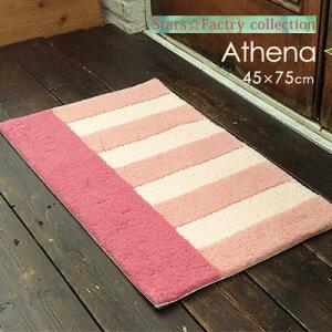 Athena(アテーナー)マット/45×75cm