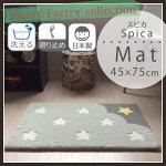 Spica(スピカ)マット/45×75cm