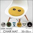 チェアパッド イス用 STAR WARS(スターウォーズ)/チェアマット 35×35cm 円形 ドロイド ロボット キャラクター 日本製 防ダニ おしゃれ 北欧 neore
