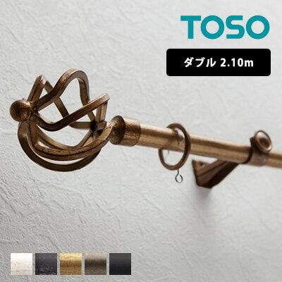 カーテンレール 装飾レール TOSO トーソー おしゃれ アンティーク クラシカル シンプル リビング neore / クラスト19 ダブル 2.10m