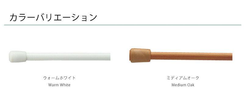 突っ張り棒伸縮つっぱり棒ポールおしゃれカフェカーテンTOSOトーソーオシャレつっぱりシンプル北欧neore/テンションポールスリム50cm