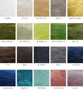 《全20色》EXマイクロファイバーラグマット
