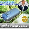 携帯型空気清浄器