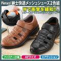 Pierucci紳士快適メッシュシューズ2色組(8003)