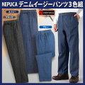 【2015秋冬モデル】NEPUCA/ネプカデニムイージーパンツ3色組(NP92210Y)