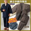 【2015秋冬モデル】紳士中綿作務衣(206AB)【男性/冬用/メンズ】