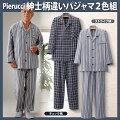 【2015秋冬モデル】Pierucci/ピエルッチ紳士柄違いパジャマ2色組(PA-0001)「メンズ紳士パジャマ」
