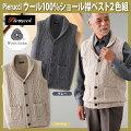 【2015秋冬モデル】Pierucci/ピエルッチウール100%ショール襟ベスト2色組(PRC-012Y)