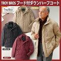 【2015秋冬モデル】TROYBROS/トロイブロスフード付きダウンハーフコート(TB14581)