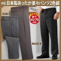 【2015秋冬モデル】mij/エムアイジェイ日本製あったか楽々パンツ2色組(WA-1011)