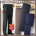 【2015秋冬モデル】mij/エムアイジェイ日本製お手入れ簡単楽々パンツ3色組(WA-1017)