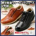 紳士軽量ウォーキングシューズ2色組(5018)【メンズ4Eスニーカー、シューズ、運動靴、くつ、ウォーキングシューズ、作業靴】