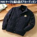 PARISケーブル編み裏ボアカーディガン(ACPR-2164)「メンズ紳士シニア機能保温お出かけ通勤寒い」