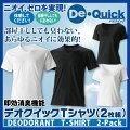 デオクイック即効消臭機能Tシャツ(2枚組)男女兼用