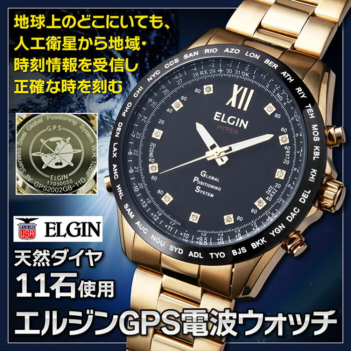 ELGIN(エルジン)天然ダイヤ11石使用 GPS衛星電波ウォッチ地球上のどこにいても、時差を修正し正確な時刻を刻み続ける時間合わせ不要、時差修正不要のGPS電波時計