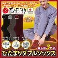 ひだまりダブルソックス3色組【婦人用】「ひだまり健康肌着日本製ソックス靴下冬用」