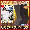 健康肌着ひだまりダブルソックス3足組紳士用+婦人用セット「ひだまり健康肌着日本製ソックス靴下冬用」