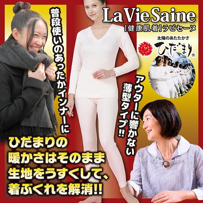 ひだまり健康肌着 La Vie Saine(ラビセーヌ)【上下セット】 S〜LL 男女兼用 「ラビセーヌ 紳士用 婦人用  日本製 防寒肌着 機能性インナー 衣料 健康 ファッション 軽くて薄くて暖かい 」