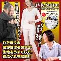 ひだまり健康肌着LaVieSaine(ラビセーヌ)単品S〜LL男女兼用「ラビセーヌ紳士用婦人用日本製防寒肌着機能性インナー衣料健康ファッション軽くて薄くて暖かい」