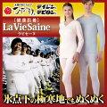健康肌着LaVieSaine(ラビセーヌ)上下セットM〜L男女兼用「ラビセーヌ紳士用婦人用日本製防寒肌着機能性インナー衣料健康ファッション軽くて薄くて暖かい」
