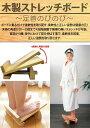 木製ストレッチボード〜足首のびのび〜 「アキレス腱ストレッチ」 2