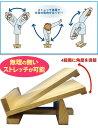 木製ストレッチボード〜足首のびのび〜 「アキレス腱ストレッチ」 3