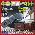 牛革伸縮ベルト「日本製ベルトビジネス牛革サイズ調整可能小物シンプル紳士定番」【送料無料】