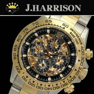 J.HARRISON高級時計クロノ・スケルトンJH-003GBコンビ
