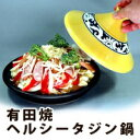 大流行中!直火&レンジで調理できる!電子レンジもOK有田焼ヘルシータジン鍋
