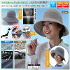 【日本製】風が通る日本の涼み帽子「小顔効果抜群UV紫外線対策UV帽子紫外線99%カット帽子レディース春夏つば広日よけ」【代引き不可】