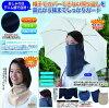 【UV対策】デニム調すっぴん日よけカバー日本製UV対策ネックカバーフェイスカバーフェイスマスク【代引き不可】