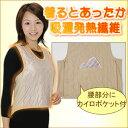 男女兼用です。腰にカイロ入れポケット付き。吸湿発熱繊維であったか!何枚も着ているような暖...