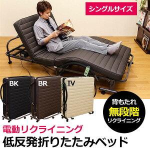 電動リクライニング低反発折りたたみベッド「折りたたみベッドマットレス付きシングルサイズ電動リクライニング♪」【代引不可】