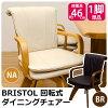 BRISTOL回転式ダイニングチェア1脚「ダイニングチェア回転式椅子椅子いす木製」【代引き不可】