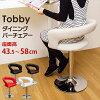 Tobbyダイニングバーチェア「チェアー昇降式バーチェアカウンターチェアースツール高さ調節」【代引き不可】