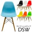 DSW サイドシェルチェア(ウッドベース)  K/D 7色  憧れのデザイナーズ家具   「イームズ イームズチェア ダイニングチェア パーソナルチェア 椅子 チャールズ&レイ・イームズ シェルチェアDSW/ABS」【代引き不可】