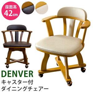 DENVER キャスター付チェア(1脚)  「ダイニングチェア 回転チェア 椅子 」