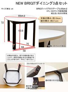 【光沢が鮮やか】BRIGITモダンダイニングセット3点セット(丸型テーブル+回転式チェア×2)80×80cmハイグロス円形テーブル丸型テーブルハイパック回転式チェア【代引き不可】