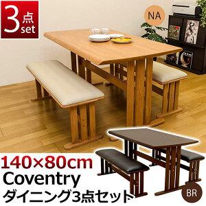 Coventryダイニング3点セットテーブル140(テーブル+ベンチ×2)「天然木ダイニングセット3点セットテーブルベンチ木製」【き】