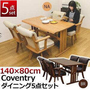 Coventryダイニング5点セットテーブル140(テーブル+チェア×4)「天然木ダイニングセット5点セットテーブルチェア木製」【き】