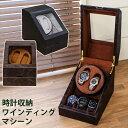 期間限定 時計収納ワインディングマシーン 収納ケース 2本巻き 腕時計収納 ウォッチケース ワインディング機能付き